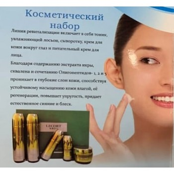 Косметический набор для восстановления кожи