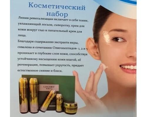 Косметический набор для восстановления кожи лица