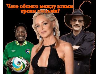 Пеле, Шерон Стоун, Михаил Боярский – что общего у этих знаменитостей?