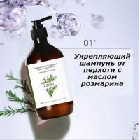 Укрепляющий шампунь от перхоти с маслом розмарина